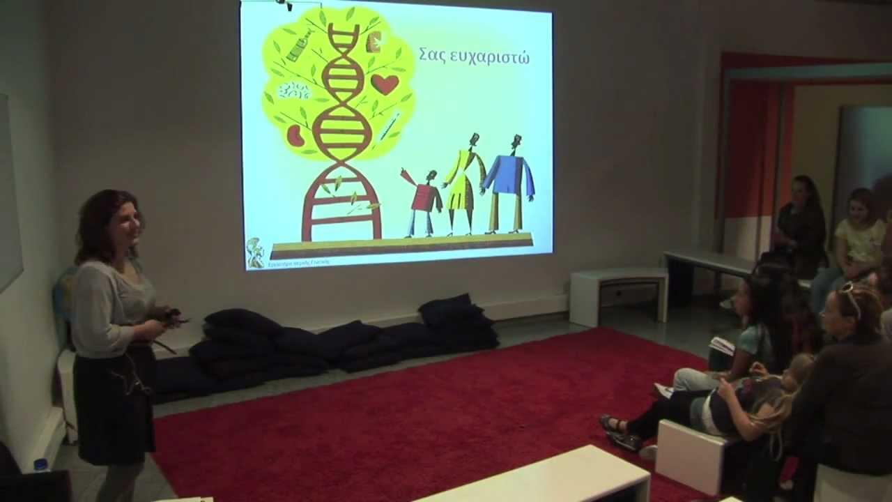 «Πώς η ανακάλυψη του DNA επηρεάζει τη ζωή μας;»