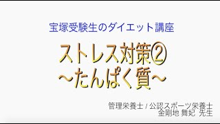 宝塚受験生のダイエット講座〜ストレス対策②たんぱく質〜のサムネイル