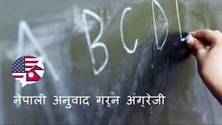 Nepali To English Dictionary (Best Mobile Translator For Android) / अंग्रेजी शब्दकोश