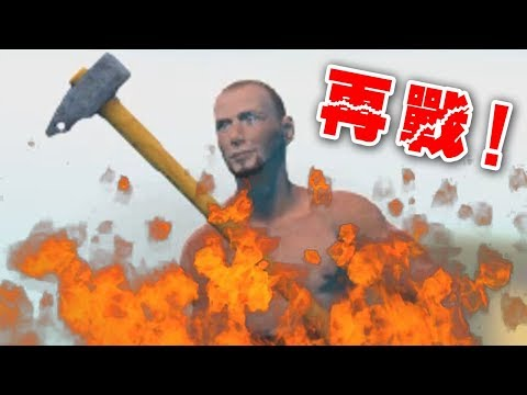 Getting over it.  蠢蠢 Ep2