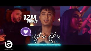 Faycel Sghir ft. Housseyn Benguerna - يا ڤلبي سامحني - Ya Galbi Samahni (Official Music vidéo 2020)
