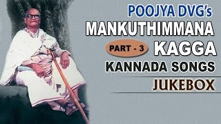 Folk Songs Kannada | DVG Manku Thimmana Kagga Part 3 | Kannada Folk Songs