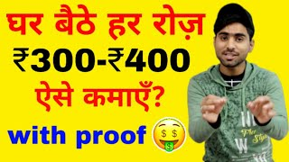 How to Earn ₹300 To ₹400 Per Day | Easily Earn ₹300-400 rupees/day [with proof]