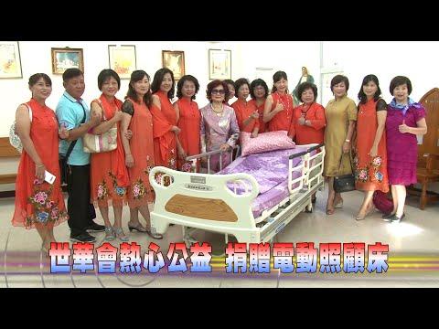 108-09-02 公益頻道報導:世華捐贈72張電動照顧床
