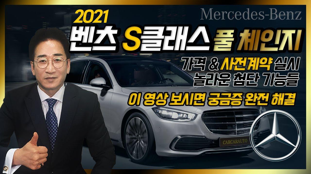 2021벤츠 S클래스 풀체인지 가격&사전계약 실시, 최첨단 기능을 ...