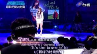 【超級偶像-20111029】 李馥竹 :  Just Wave Hello (42.8分)