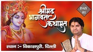 Shrimad Bhagwat Katha (Vikaspuri, Delhi) Day-1 || Year-2016 || Shri Sanjeev Krishna Thakur Ji