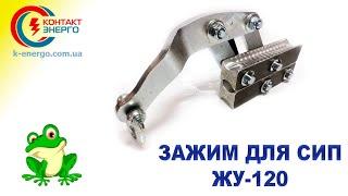 "Захват ""Жабка"" ЖУ-120 от компании VL-Electro - видео 2"