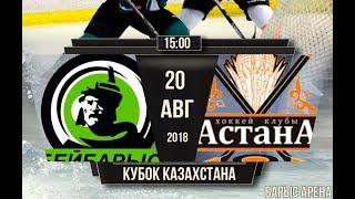 Комментарии после матча «Бейбарыс» - «Астана». Кубок РК