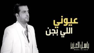 باسل العزيز - عيوني اللي بجن (النسخة الأصلية) | 2015