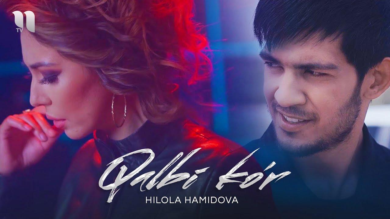 Хилола Хамидова — Калби кур