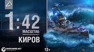 Масштаб 1:42. Крейсер «Киров» | World of Warships фото