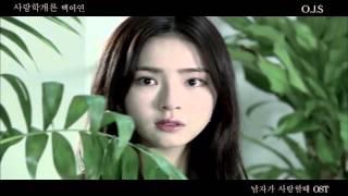 Baek Ah Yeon - Introduction To Love (Sub. español - hangul – roma [Man In Love OST] High Quality Mp3