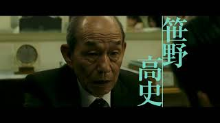 空飛ぶタイヤ2018犯罪映画予告編