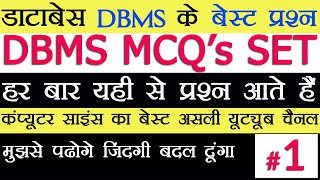 DBMS TUTORIAL | 51 imp MCQ on DATABASE MANAGEMENT SYSTEM - KVS PGT CS/IBPS IT OFFICER/INTERVIEW