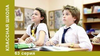 Классная Школа. 63 Серия. Детский сериал. Комедия. StarMediaKids