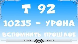 Т 92 вспомнить прошлое | 10235 урона | T 92 Ворлд оф танкс