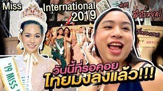 ดีใจไทยมงแล้วววววว Miss International 2019