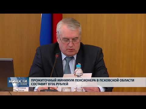 25.04.2018 # Прожиточный минимум пенсионера в Псковской области составит 8726 рублей