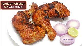 गैस स्टोव पे बनाये बाजार से भी अच्छा तंदूरी चिकन   Tandoori chicken Without Oven   KabitasKitchen - Video Youtube
