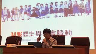 《學校制服的歷史與社會脈動座談會》台藝大場