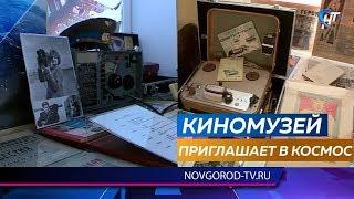 В новгородском киномузее открылась выставка к 85-летию со дня рождения Юрия Гагарина