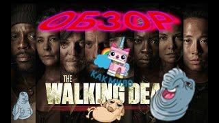 The walking dead \ Ходячие мертвецы обзор