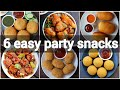 6 easy party snacks recipe | must try party snacks