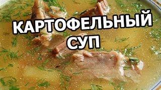 Картофельный суп. Рецепт вкусного супа с картошкой!