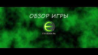 Обзор Игры Eternium - Уникального и Захватывающего РПГ