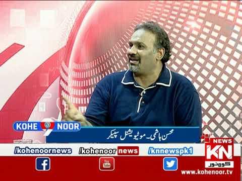 Kohenoor@9 14 July 2020 | Kohenoor News Pakistan