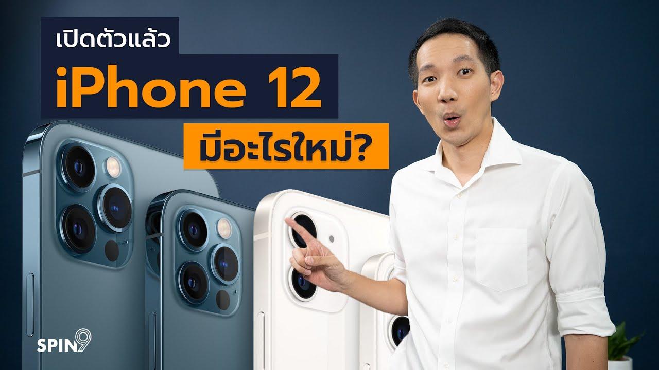 [spin9] เปิดตัวแล้ว สรุปทุกของใหม่ใน iPhone 12 , iPhone 12 Pro , iPhone 12 Pro Max , iPhone 12 mini by spin9