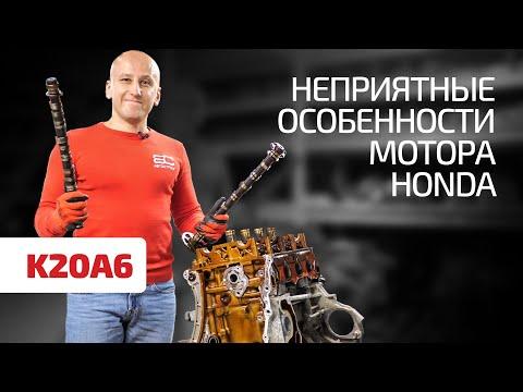 Что не так с двигателем Honda K20A6 для Accord?