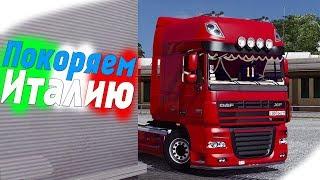 Euro Truck Simulator 2 Multiplayer - Покоряем Италию