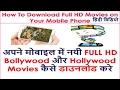किसी भी मूवी को रिलीज के दिन ही कैसे डाउनलोड करे अपने मोबाइल में नयी FULL HD Movie कैसे डाउनलोड करे