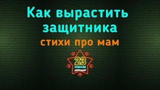 МАМИНЫ ЗАЩИТНИКИ))) стихи Тани МаТани