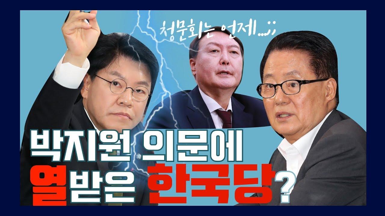 윤석열 청문회 하이라이트, 청문회엔 고성이 빠질 수 없죠...?