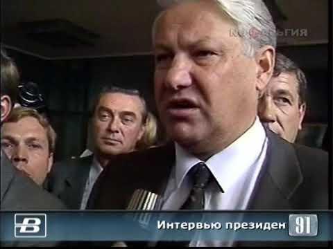 Ельцин. Интервью президента РСФСР 19.08.1991