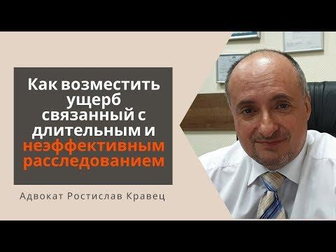 Как возместить ущерб связанный с неэффективным расследованием | Адвокат Ростислав Кравец