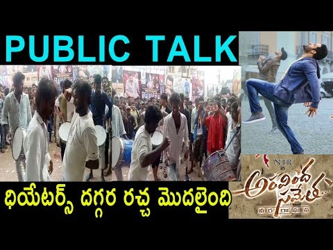Download JR. NTR Fans Premier Show Talk on Aravindha Sametha | Public Talk | Pooja Hegde | Cinema Politics