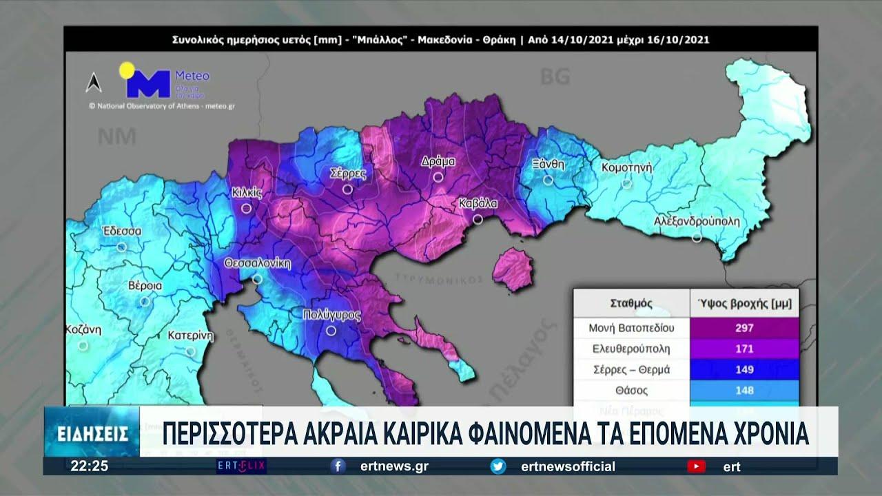 Ανησυχεί τους ειδικούς η συχνότητα των ακραίων καιρικών φαινομένων  στην Ελλάδα   18/10/2021   ΕΡΤ