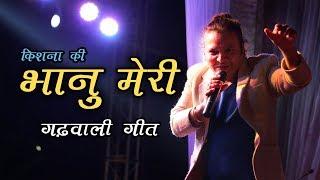 Bhanu Meri (भानु म्येरी) || Kishan Mahipal || Latest Uttarakhandi (Garhwali) Song