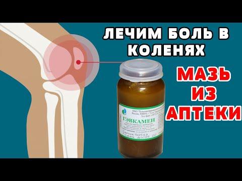 Из аптеки ЗА КОПЕЙКИ ! Боль в колене и суставах уйдет СЕГОДНЯ ! Мазь от ГОЛОВНОЙ боли и ПРОСТУДЫ .