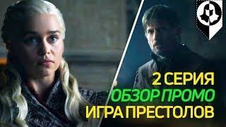 Игра престолов 2 серия 8 сезон: Обзор промо!