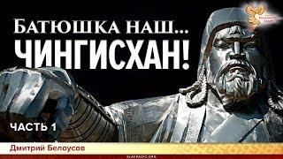 Náš otec ... Čingischán