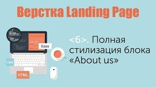 Урок 6. Верстка сайта-лендинга. Полная стилизация блока «About us»