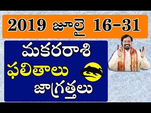 Download మకర ర శ June 2019 Monthly Makara Rashi Phalalu