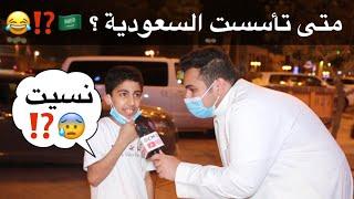متى تأسست السعودية؟ 🇸🇦⁉️❤️ #مقابلات_اليوم_الوطني