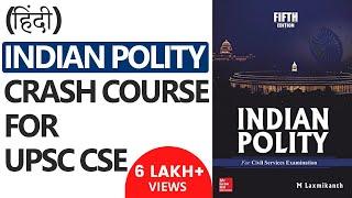 (Hindi) Indian Polity - Crash Course for UPSC CSE [Part -1/2]