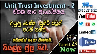 How to Invest In Unit Trust (Part-2) Sinhala.
